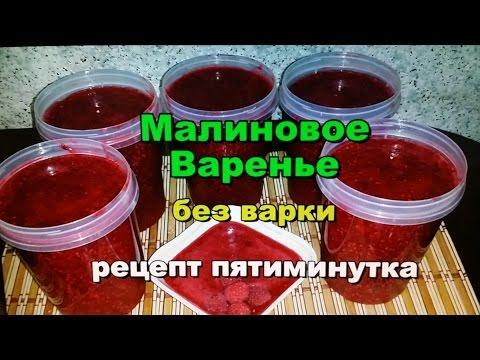 Малиновое Варенье без варки Простой Рецепт / Raspberry jam without cooking Simple Recipe без регистрации и смс