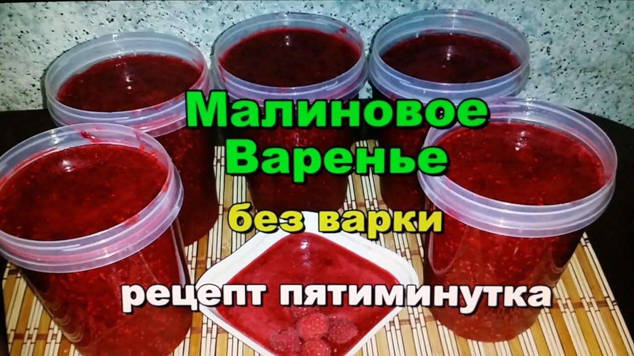 малиновое варенье рецепт без варки