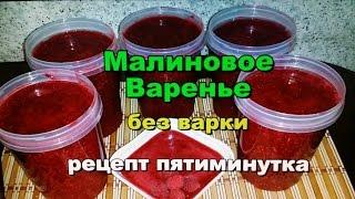 Малиновое Варенье без варки! Простой Рецепт! / Raspberry jam without cooking! Simple Recipe!