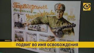 В Минске открылась выставка к 75-летию освобождения Беларуси от немецко-фашистских захватчиков