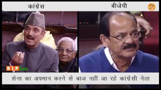 Congress leader Ghulam Nabi Azad insults martyrs of Uri.