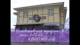 Рекламный ролик мини-отеля