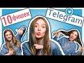 10 ФИШЕК TELEGRAM