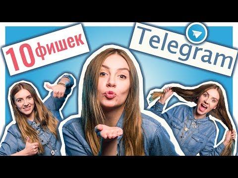 Как поменять цвет в телеграмме