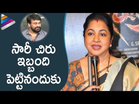 Radhika about Troubling Chiranjeevi | Indrasena Telugu Movie First Look Launch | Vijay Anthony