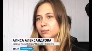 Урок толерантности прошел в одной из оренбургских школ