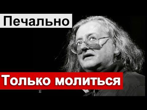Александр Градский Все очень плохо только молиться