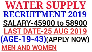 Water Supply Recruitment 2019|Govt jobs in aug 2019|Latest Govt jobs 2019|Latest govt job aug 2019