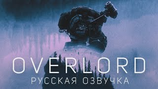 SCP: OVERLORD | Русская многоголосая озвучка