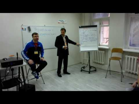 Прямая трансляция тренинг Управление конфликлами. Тренеры Андрей Кёниг и Вячеслав Захаров