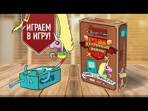 КАРТОЧНЫЕ ВОЙНЫ: БИМО против ЛЕДИ ЛИВНЕРОГ | Играем в настольную игру из ADVENTURE TIME!