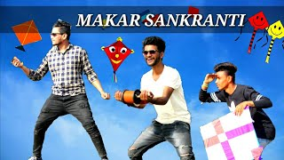 Makar Sankranti funny video || Makar Sankranti special video ||