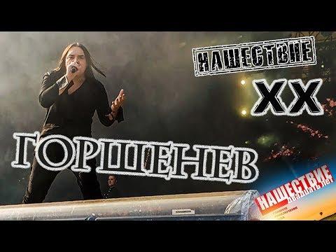 Горшенёв Нашествие 2019 от LANCHIKa