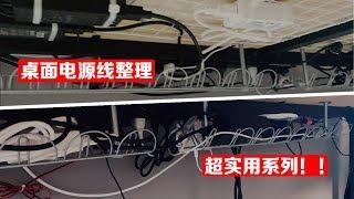 【BIGDONGDONG】#128 超实用!教你如何整理桌面下面杂乱的电源和线