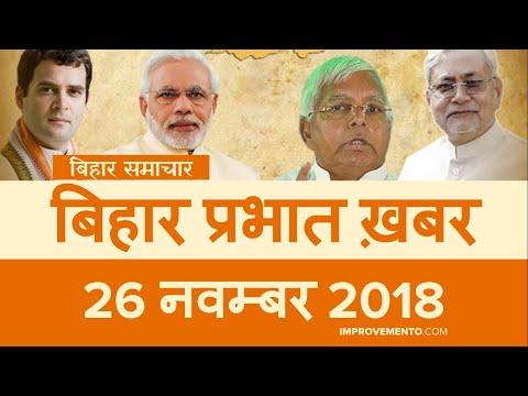 बिहार प्रभात ख़बर 26 नवम्बर 2018  || BIHAR NEWS || बिहार समाचार