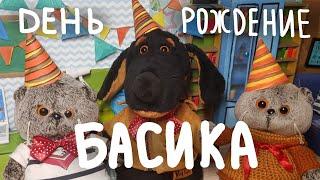 День Рождение Басика!|ВАКСОН пришел в гости?|Basik TV