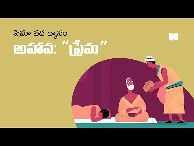 పద ధ్యానం: ఆహావా-ప్రేమ Ahavah-Love