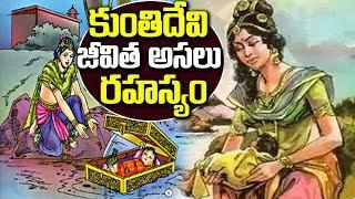 కుంతీ దేవి జీవిత చరిత్ర || Mythology Stories || SumanTV