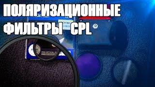 поляризационный фильтр CPL - сравнение