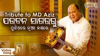 Gambar cover In Loving Memory of MD Aziz | Jaubana Sagararu ଯଉବନ ସାଗରରୁ | Satyajeet