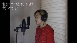 좋니 (여자키 / cover by 오혜림)