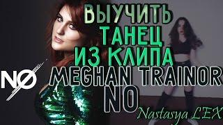 Выучить ЛЕГКИЙ ТАНЕЦ из клипа Meghan Trainor под песню - NO / Настасья  LEX