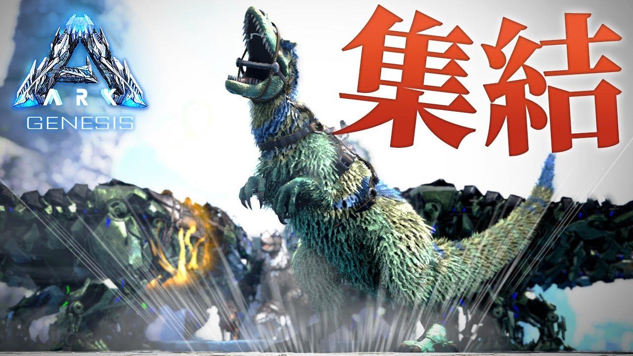 Ark ジェネシス 恐竜 【ARK】ジェネシスのマップとバイオームの特徴