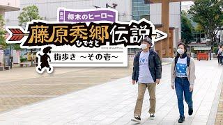 藤原秀郷伝説 街歩き #1予告