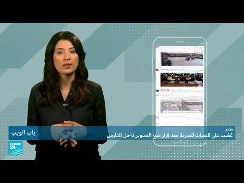 غضب على المنصات المصرية بعد قرار منع التصوير داخل المدارس