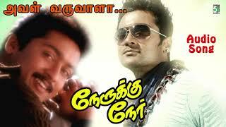 Aval Varuvala Song | Naerukku Naer | Suriya | Hariharan | Deva
