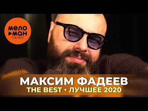 Максим Фадеев  The Best  Лучшее 2020