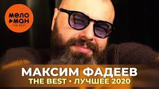 Максим Фадеев - The Best - Лучшее 2020