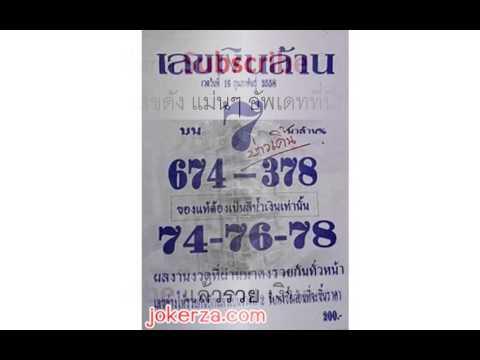 หวยเด็ดงวดนี้ เลขเงินล้าน 16/02/58 หวยซอง  หวยรัฐบาล หวยวันนี้ 16 กุมภาพันธ์ 2558