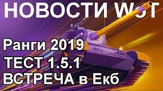 НОВОСТИ WoT: Ранги 2019. Патч 1.5.1. Встреча в Екатеринбурге.
