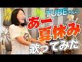【広瀬香美】TUBEさんの「あー夏休み」歌ってみた🌴🌞:w32:h24