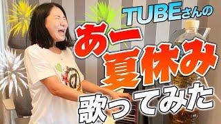【広瀬香美】TUBEさんの「あー夏休み」歌ってみた🌴🌞
