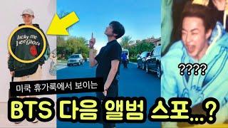 방탄소년단 미국 사복 패션에서 보이는 소름돋는 다음앨범 떡밥은 ...? BTS LA fashion