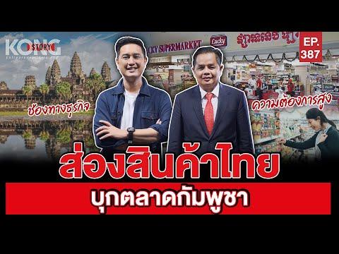 ส่องสินค้าไทย บุกตลาดกัมพูชา l Kong Story EP.387