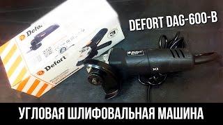 шлифовальная машина Defort DAG-1405N