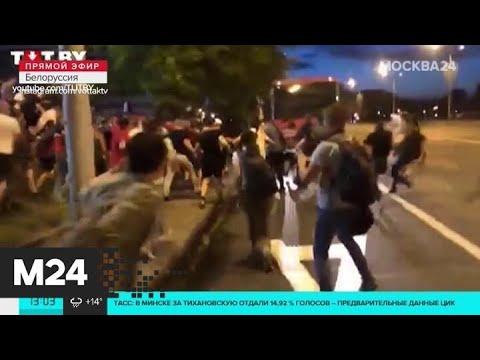 В МВД Белоруссии сообщили о задержании около 700 человек за сутки - Москва 24