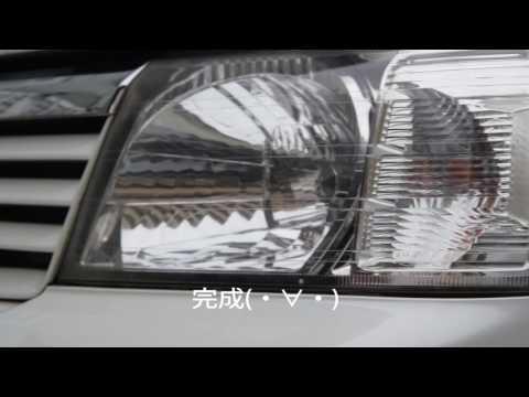 誰でも簡単ヘッドライトを綺麗にする方法!!
