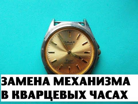 Замена механизма в кварцевых часах. Ремонт часов.