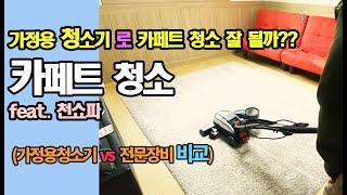 카페트청소 가정용청소기로 잘 될까? (가정용 청소기 v…