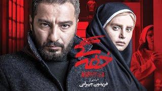 Khafegi - Full Movie - فیلم سینمایی خفگی