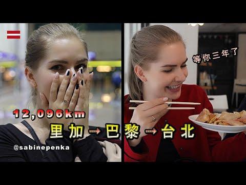 Latvian Girl's Love For Taiwanese Breakfast