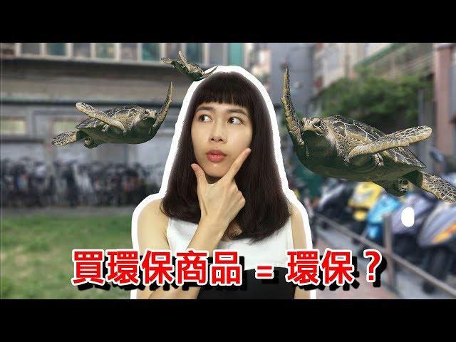 《徐安TALK》環保商品這樣用,海龜先生會哭吧!? × 央廣90愛地球