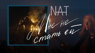Смотреть клип Nat Ft. Лариса Кокоева - Мне Не Стать Ей