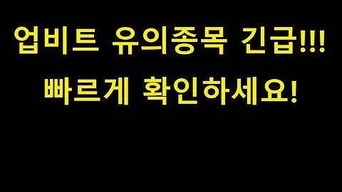 업비트 원화 유의지정!! 빠른체크