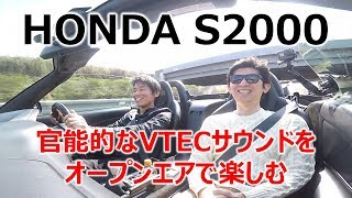 HONDA S2000 インプレッション~官能的なエンジンフィールを堪能