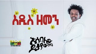 New ethiopian music esubalew yetayew (yeshi)-Adis zemen - እሱባለው ይታየው(የሺ) - አዲስ ዘመን-